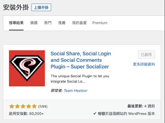 WordPress 社群登入註冊:安裝 Super Socializer 外掛