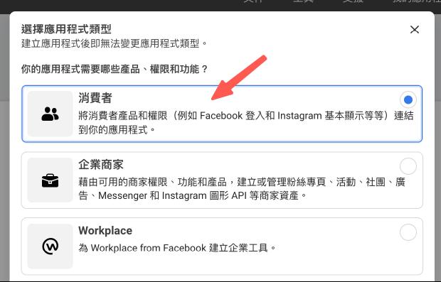 WordPress 社群登入註冊:選擇應用程式類型