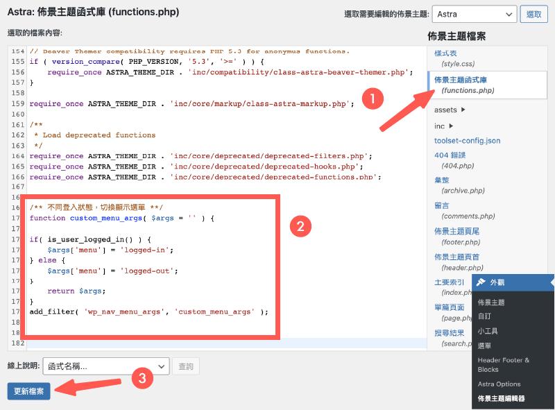 前往 function.php,並貼上程式碼