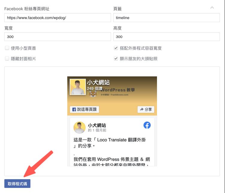 FB嵌入網頁 :取得粉專的程式碼