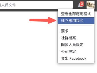 FB嵌入網頁:建立應用程式