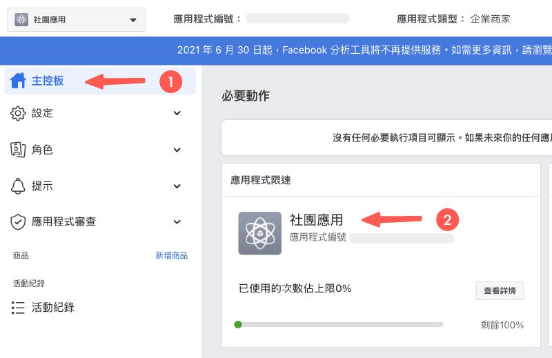 FB嵌入網頁:新的應用程式建立完成