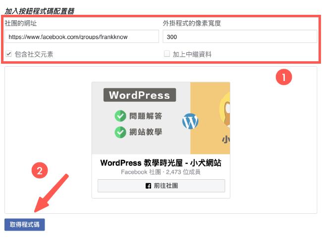 FB嵌入網頁:設定社團資料&取得程式碼