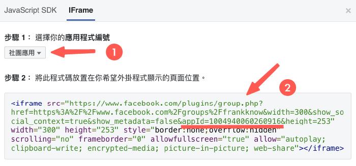 FB嵌入網頁 :複製社團嵌入程式碼
