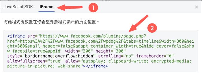FB嵌入網頁:複製 iFrame 程式碼