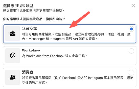 FB嵌入網頁 :選擇應用程式類型