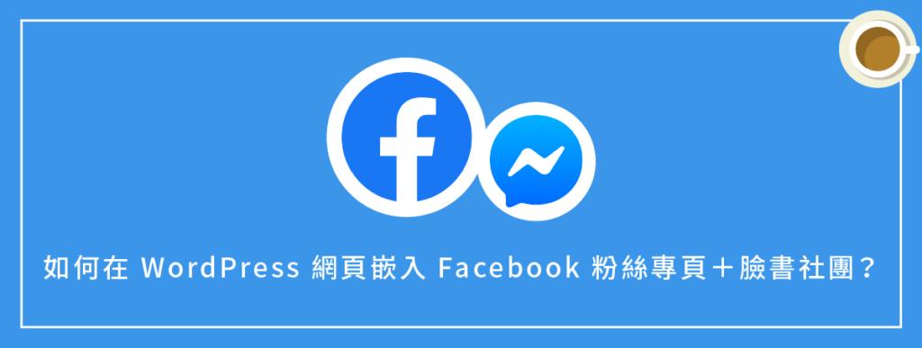 如何在 WordPress 網頁嵌入 Facebook 粉絲專頁+臉書社團?