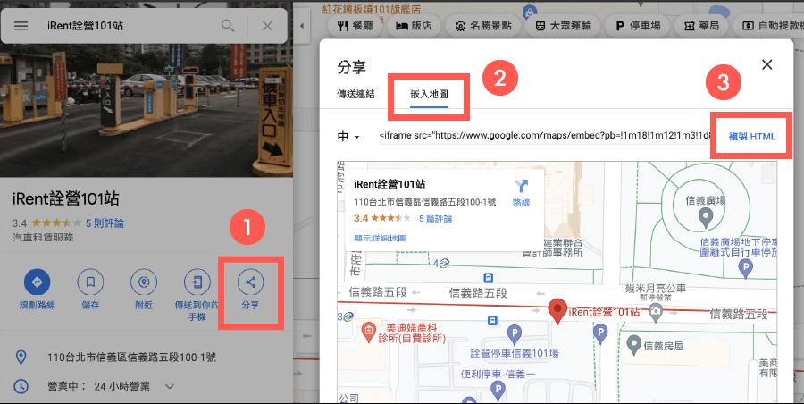 Google Map 嵌入地圖 :複製地圖程式碼