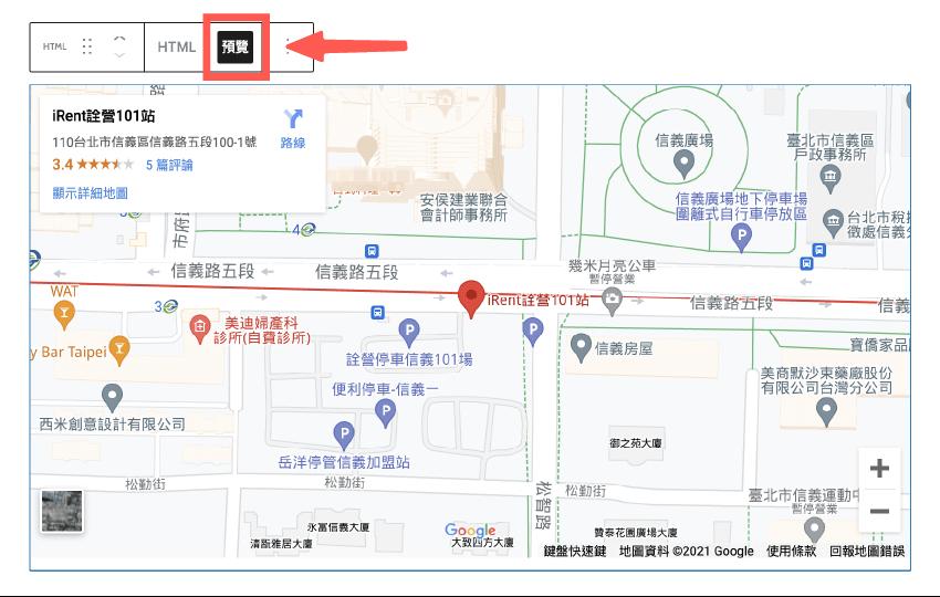Google Map 嵌入地圖 :切換瀏覽模式,調整地圖寬度&高度