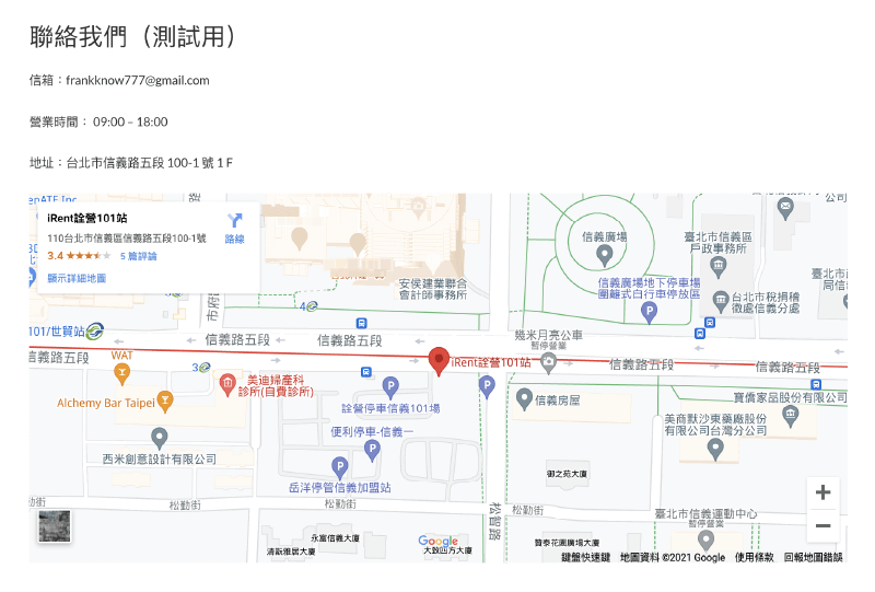WordPress 網站的 Google Map 順利嵌入成功啦!