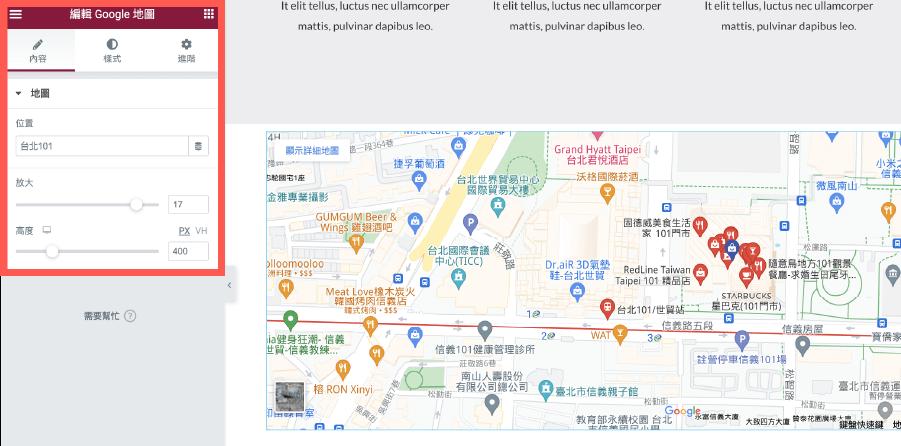 調整 Elementor 的 Google Map 設定