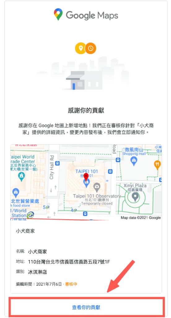 Google Map 嵌入地圖 :確認信件,地標審核狀態