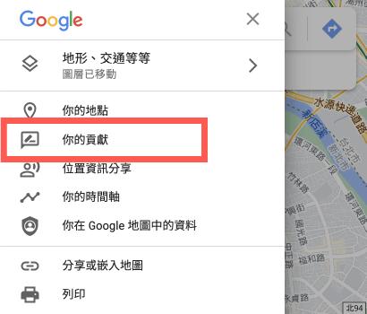 Google Map 嵌入地圖 :點選「 你的貢獻 」