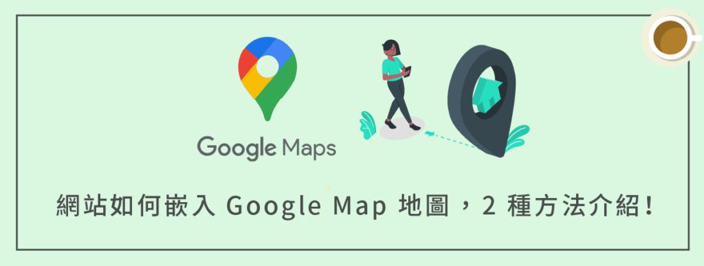如何在 WordPress 網站嵌入 Google Map 地圖,2 種方法介紹!