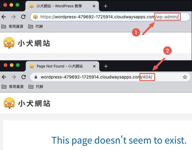 輸入「 wp-admin 」連接到「 404錯誤 」