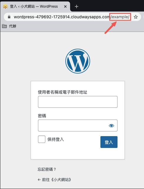 WordPress修改後台網址 :輸入「 example 」成功連接~