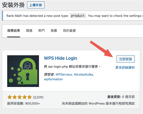 安裝+啟用 WPS Hide Login