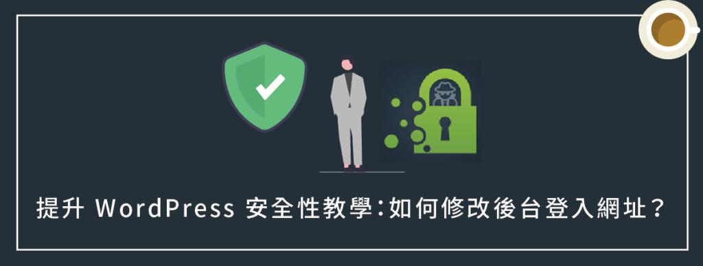 WPS Hide Login教學:如何修改後台登入網址?(提升安全性)