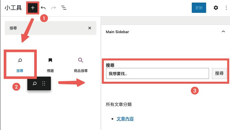 WordPress小工具 :新增「 搜尋 」工具