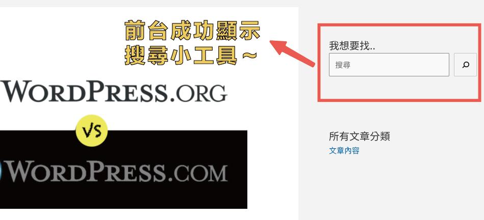 WordPress小工具 :前台成功顯示「 搜尋 」小工具!