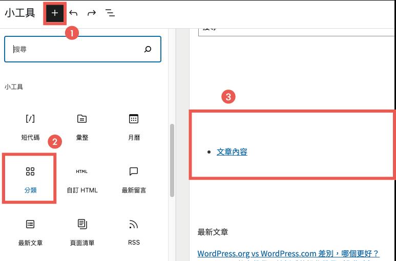 WordPress小工具 :新增「 分類 」小工具