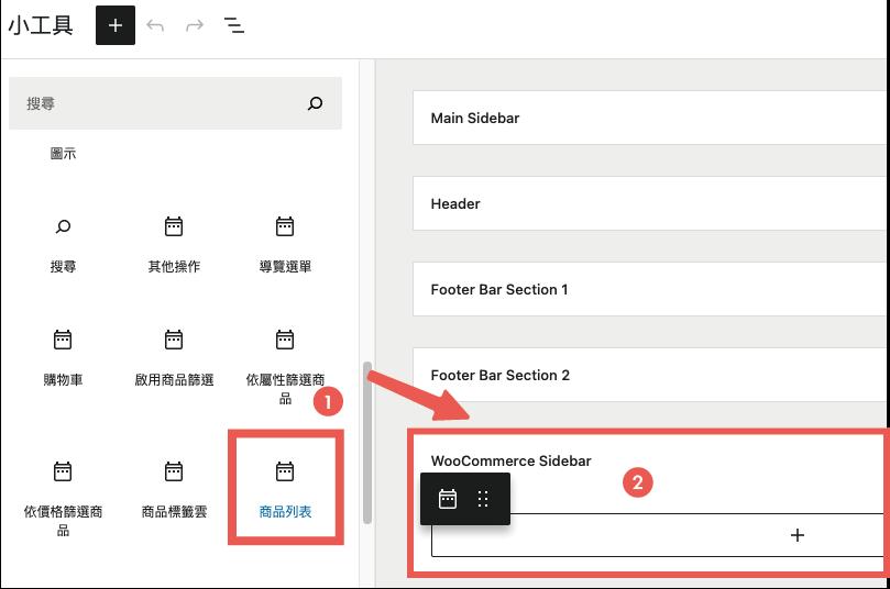 WordPress小工具 :新增「 商品列表 」小工具