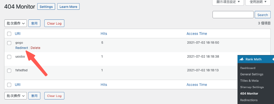404 monitor 網頁偵測功能