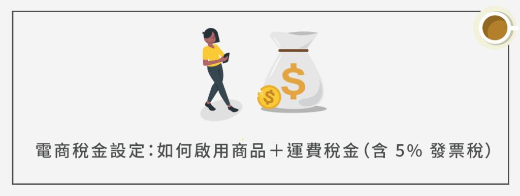 WooCommerce稅金設定 :如何啟用商品+運費稅金(含 5% 發票稅)