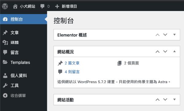 新增 / 編輯「 頁面 」的權限,已被移除了