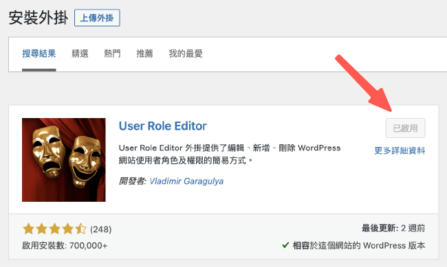 WordPress 角色權限 :User Role Editor 外掛