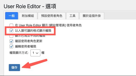 WordPress角色權限設定 :一般選項設定