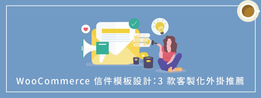 WooCommerce 信件模板設計+修改:3 款客製化外掛推薦