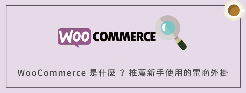 WooCommerce是什麼:為何網路電商都選擇它?(免費+新手入門推薦)