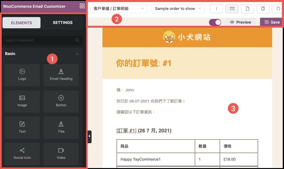 WooCommerce 信件模板客製化:功能面板一覽