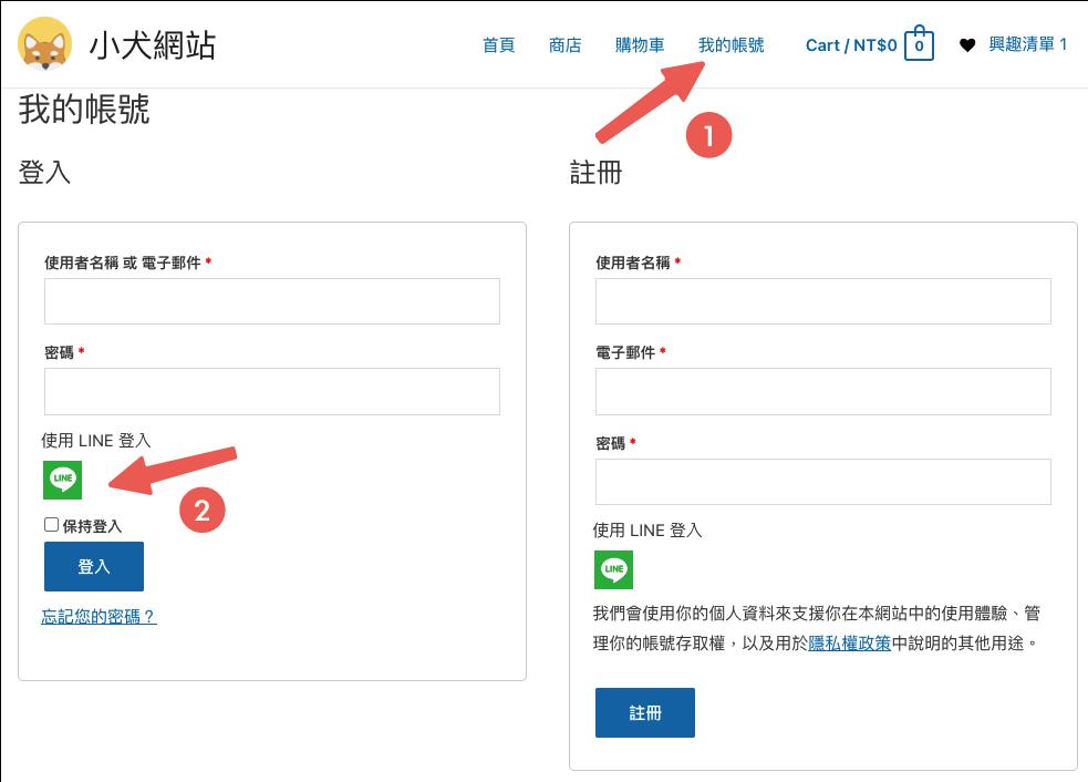 WordPress Line Login :LINE 社群登入功能顯示
