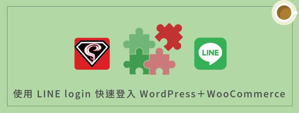 如何使用 LINE login 快速登入 WordPress+WooCommerce?(免費外掛)