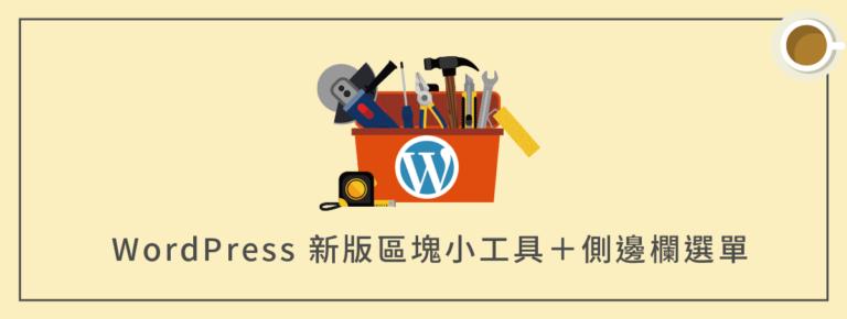 WordPress 新版區塊小工具設定+使用教學(含側邊欄選單)