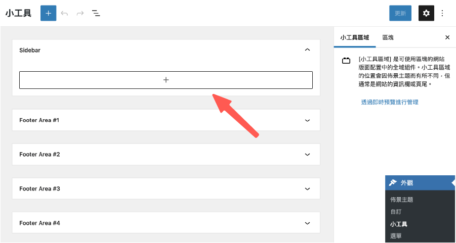 WordPress小工具:新版的小工具(區塊編輯器)