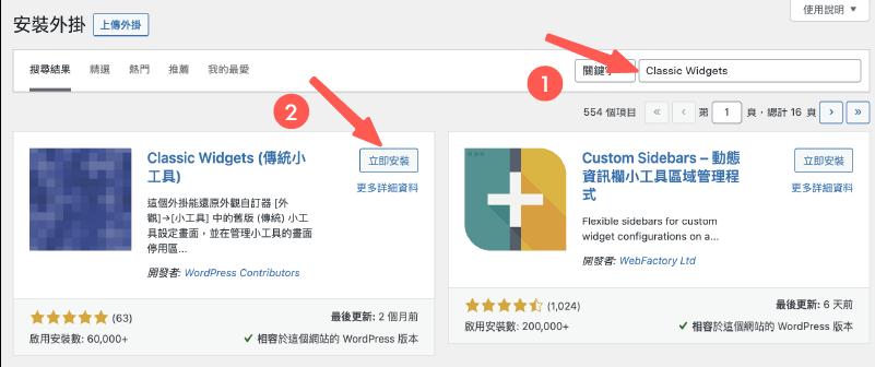 WordPress 小工具:安裝 Classic Widgets(傳統小工具)外掛