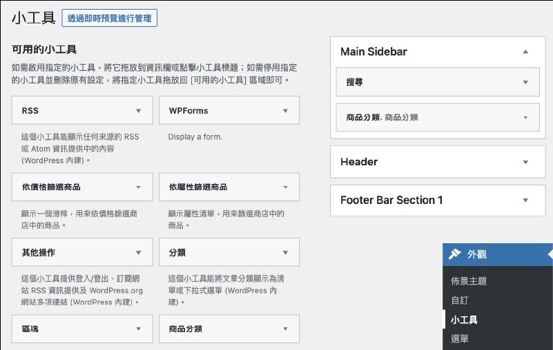 WordPress小工具 :傳統小工具畫面出現