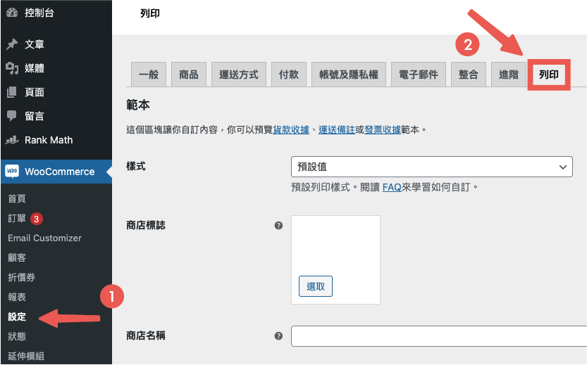 WooCommerce訂單匯出 :找到 Print Invoice & Delivery Notes 設定