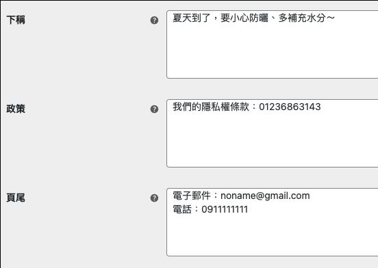 WooCommerce訂單匯出 :設定商店補充資訊