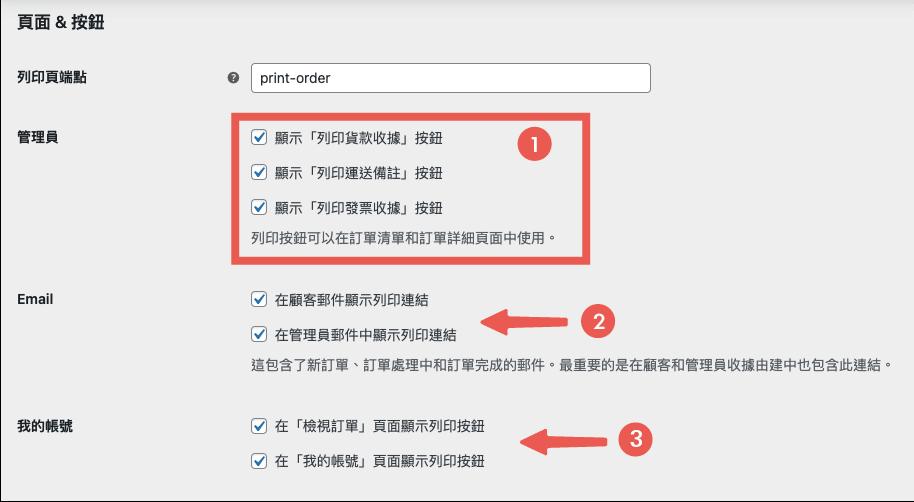 WooCommerce訂單匯出 :設定訂單匯出&訂單列印功能