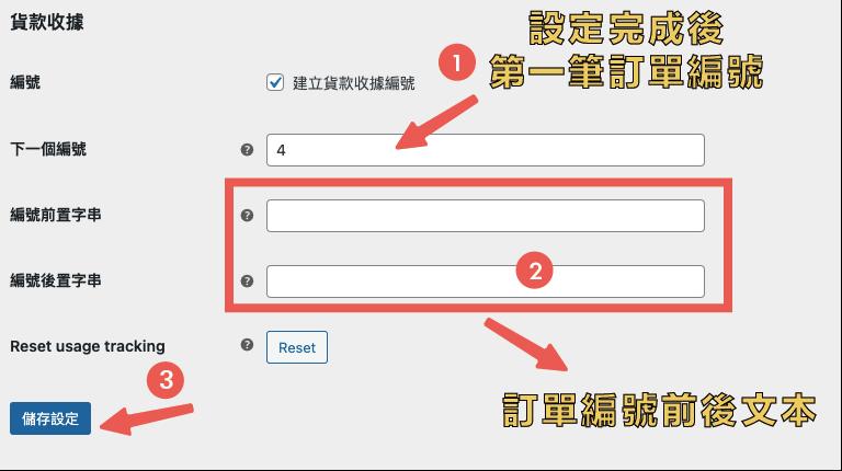WooCommerce訂單匯出 :新增 / 設定訂單編號
