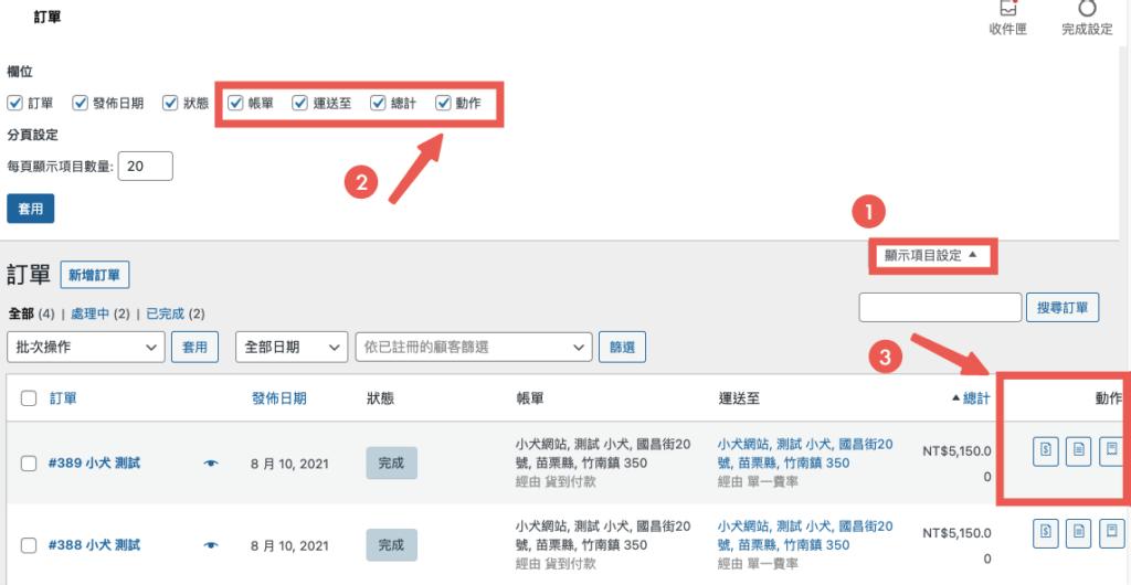 WooCommerce訂單匯出 :開啟匯出+列印訂單設定