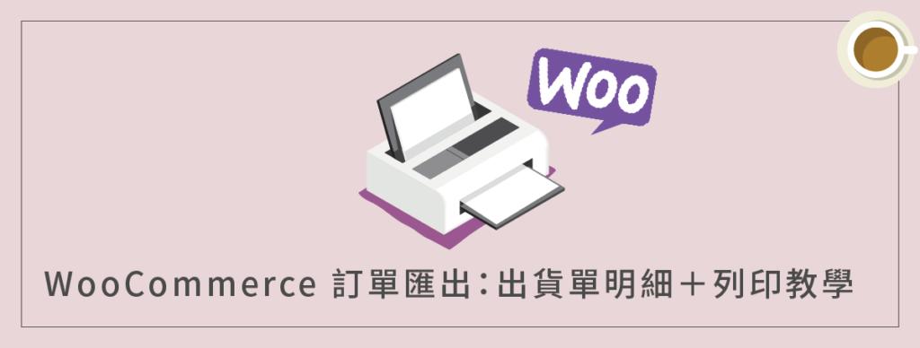 WooCommerce 訂單匯出:出貨單明細+列印教學(Print Invoice & Delivery Notes 外掛)