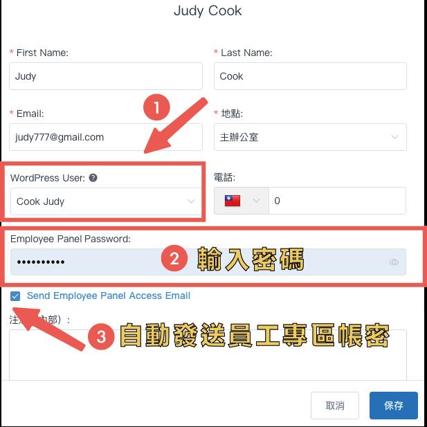 預約網站設計 :勾選「 自動發送員工專區帳密 」選項