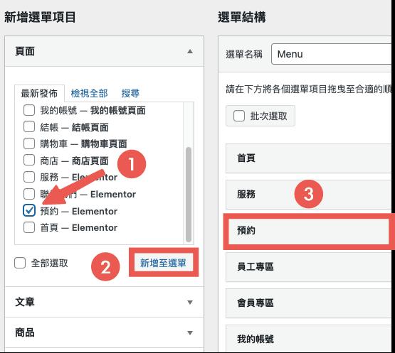 預約網站設計 :主選單加入「 預約 」頁面