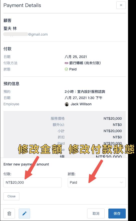 預約網站設計 :修改單筆預約訂單付款資訊