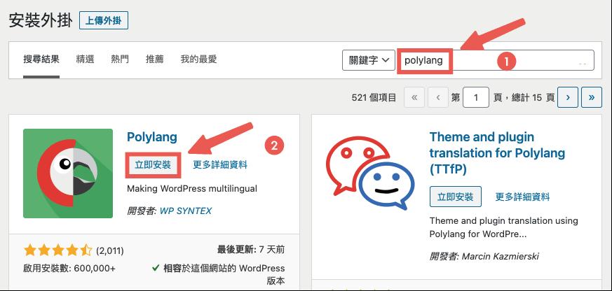 Polylang教學 :安裝 Polylang 多國語系外掛